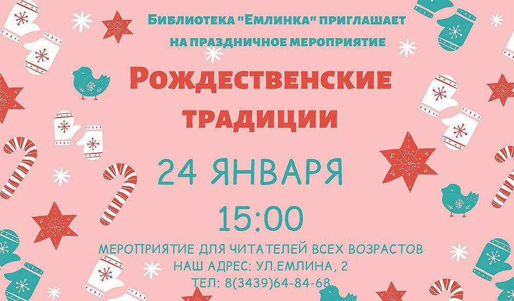 """Афиша праздничного мероприятия """"Традиции Рождества"""" в библиотеке"""