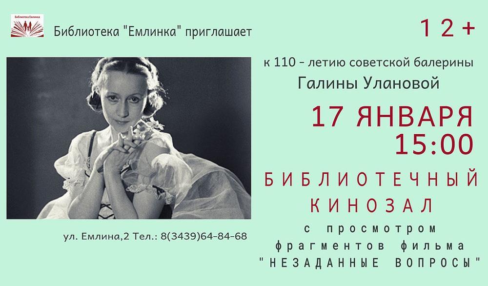 Библиотечный кинозал о балерине Галине Улановой
