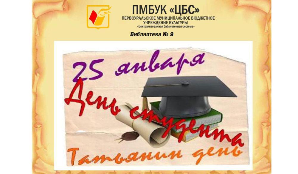 25 января - Татьянин день и День студентов