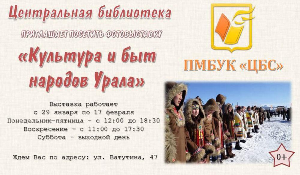 Фотовыставка «Культура и быт народов Урала»