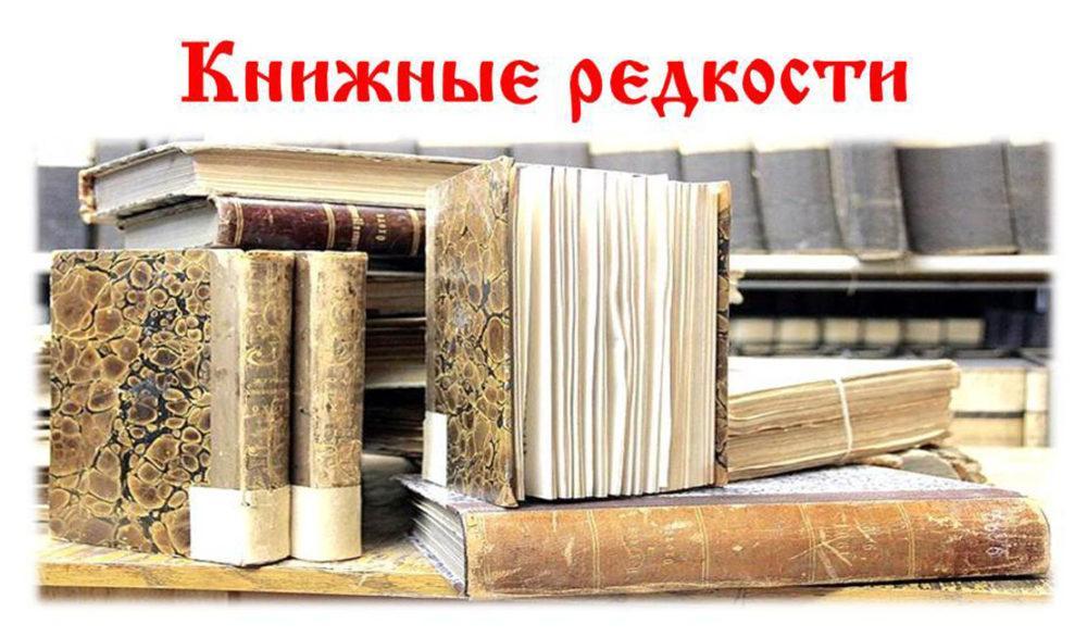 Книжные редкости
