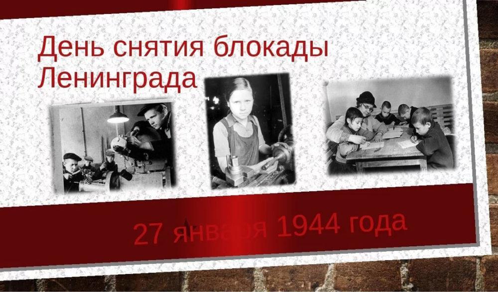 Маленькие герои блокадного Ленинграда