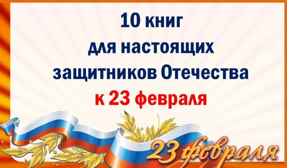 23 февраля - День защитников Отечества. Подборка книг