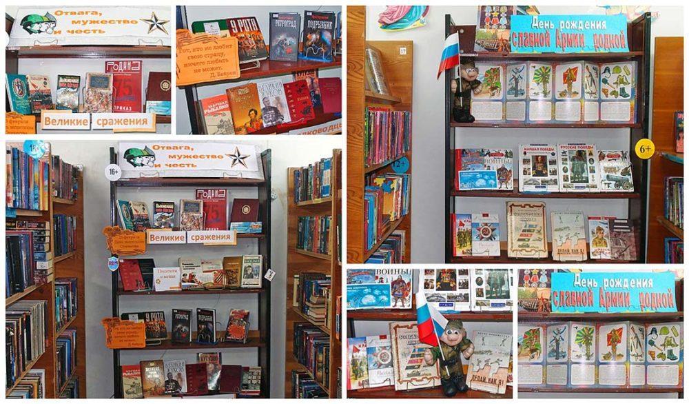 Книжные выставке ко Дню защитника Отечества