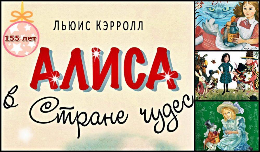 """Книжная выставка. Юбилей книги """"Алиса в стране чудес"""""""