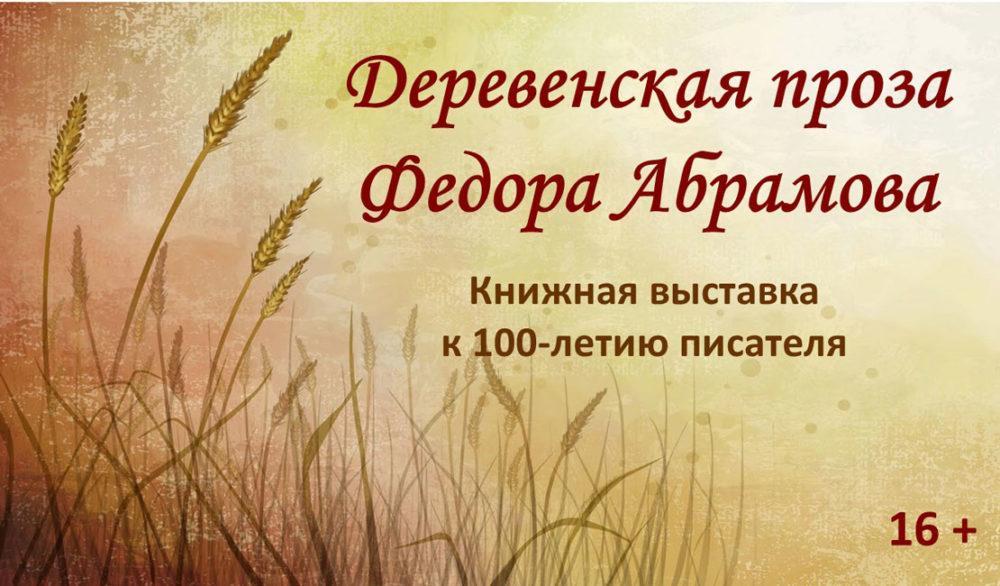 Деревенская проза Федора Абрамова