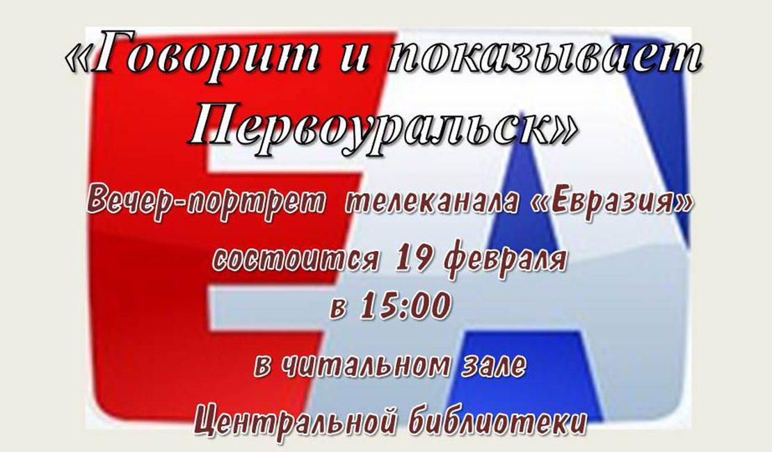 Говорит и показывает Первоуральск