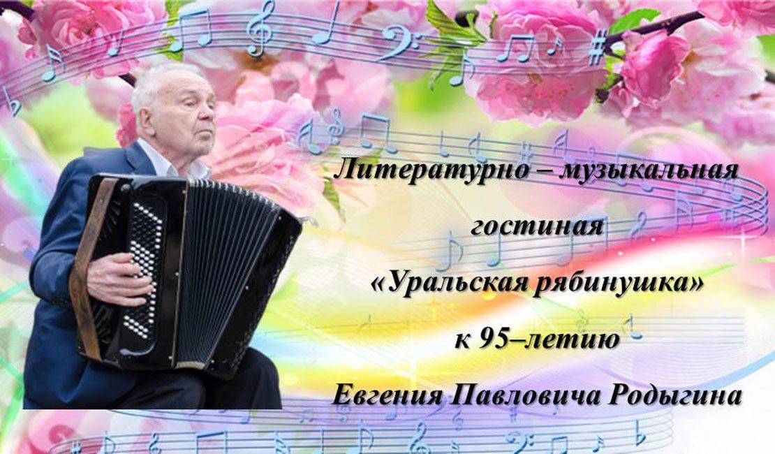 Литературно–музыкальная гостиная «Уральская рябинушка»