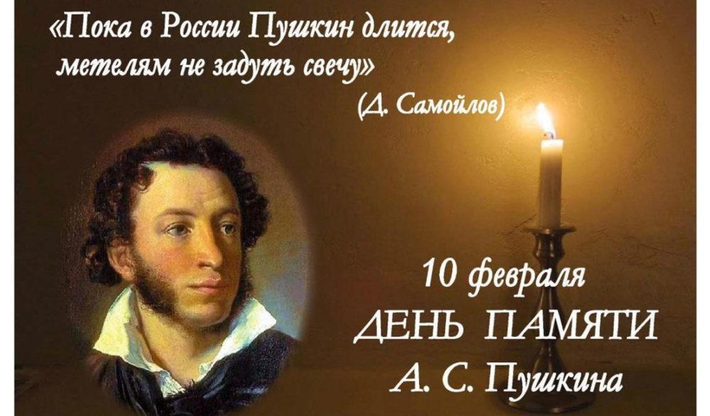 Литературный час «Пока в России Пушкин длится, метелям не задуть свечу»