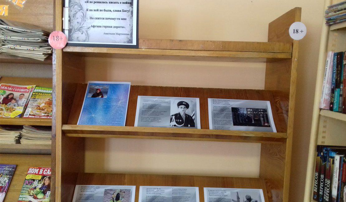 Выставка стихов «Я не решалась писать о войне...»