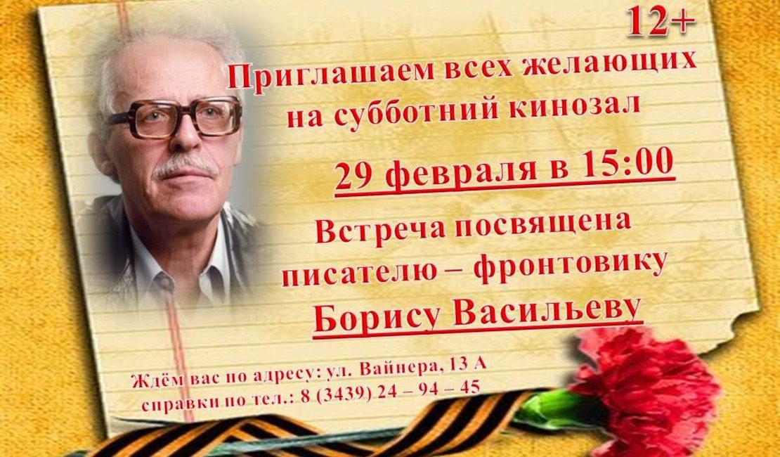 Борис Васильев. Так велела совесть