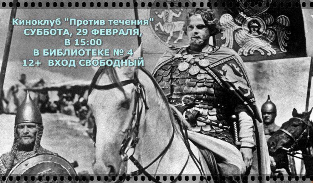 """обсуждение кинофильма """"Александр Невский"""", субботний киноклуб"""