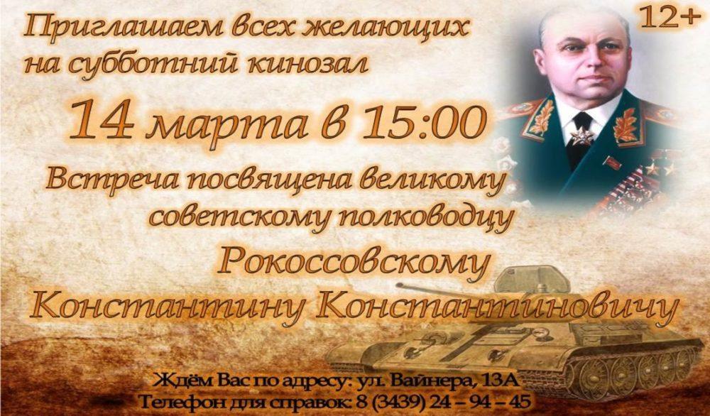 Рокоссовский Константин