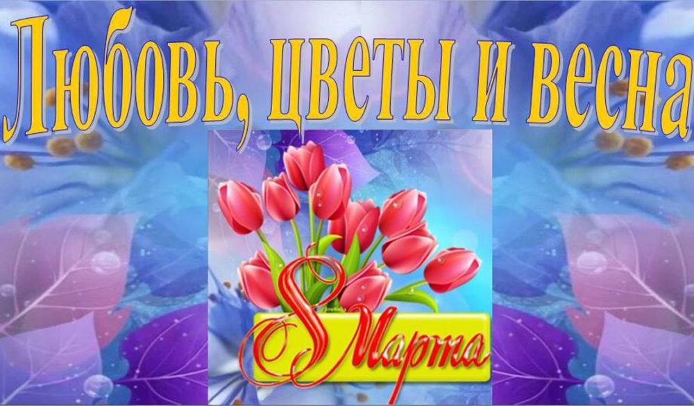 Любовь, цветы и весна