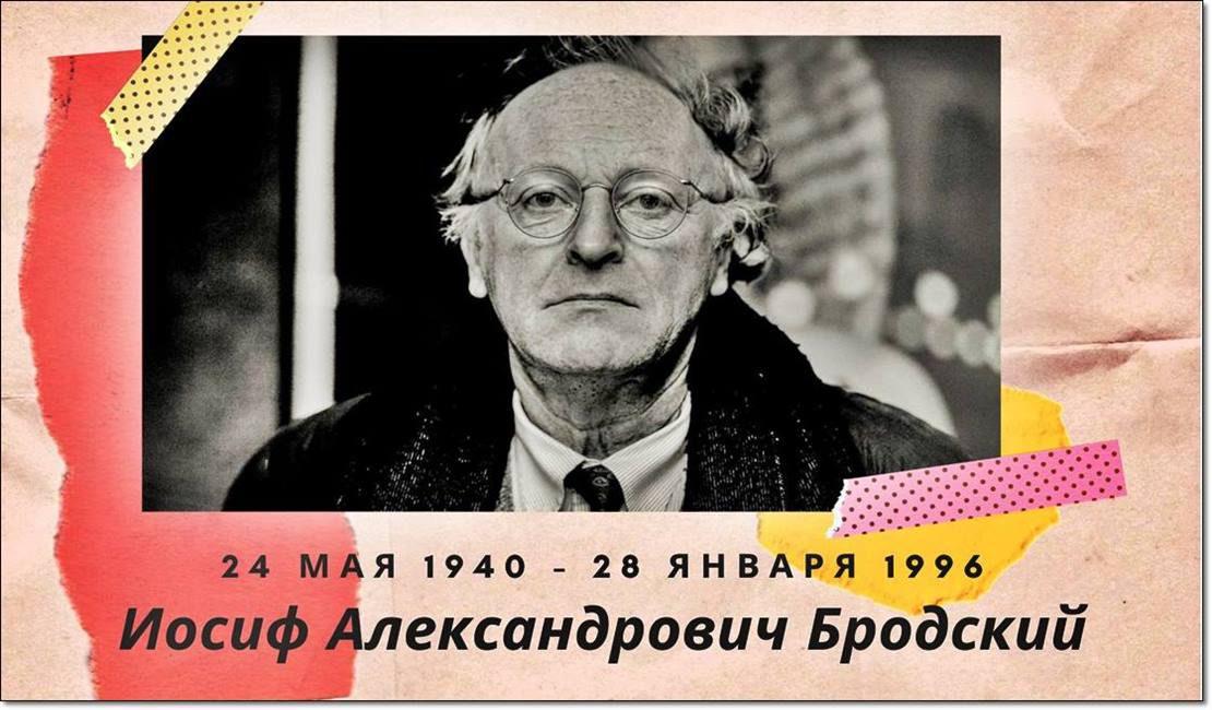 Иосиф Бродский. 80 лет со дня рождения