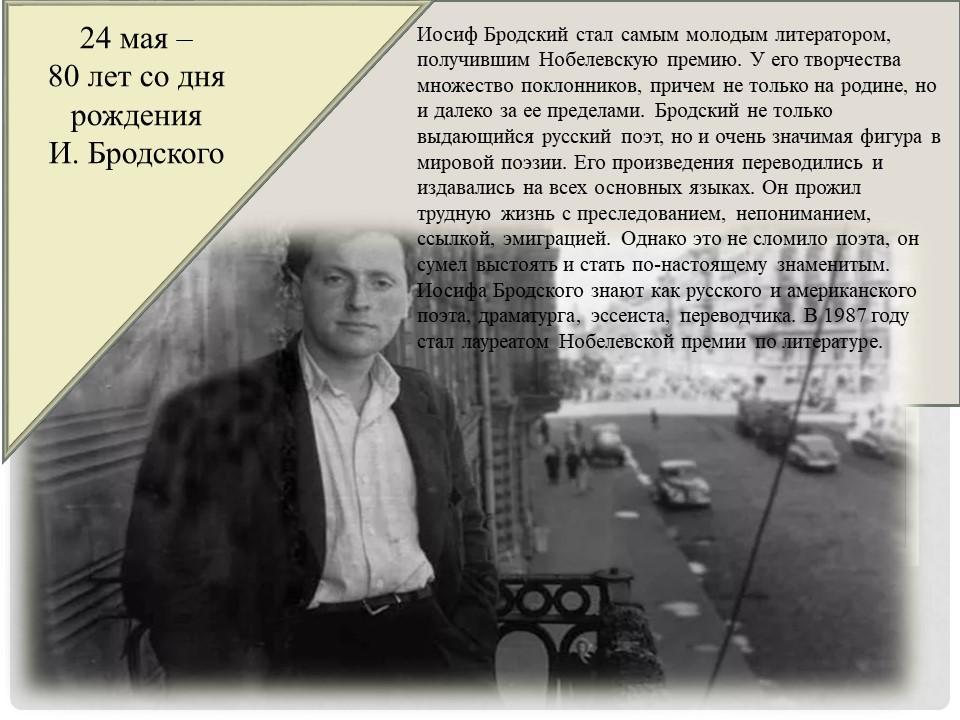Иосиф Бродский — 80 лет со дня рождения
