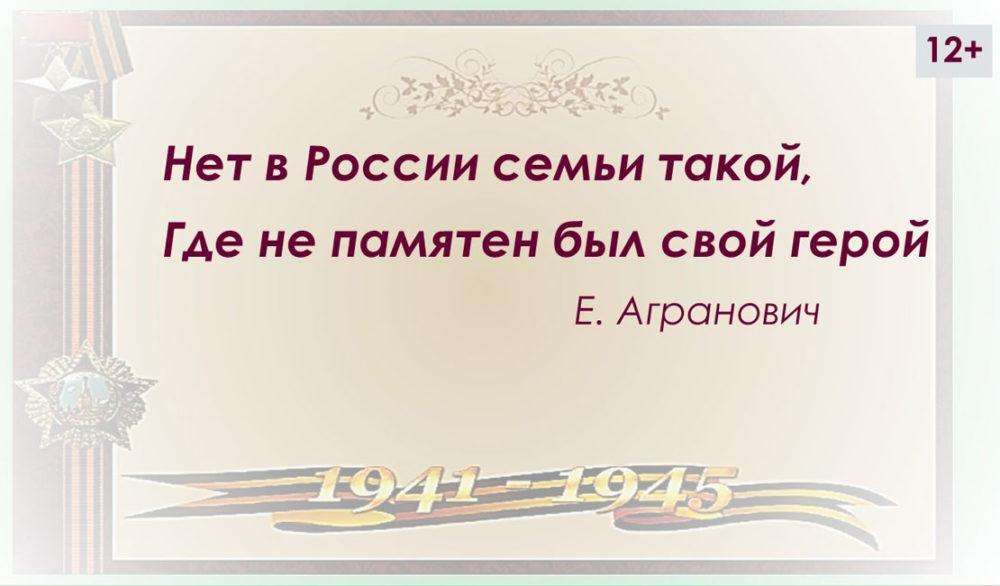Нет в России семьи такой, где не памятен был свой герой