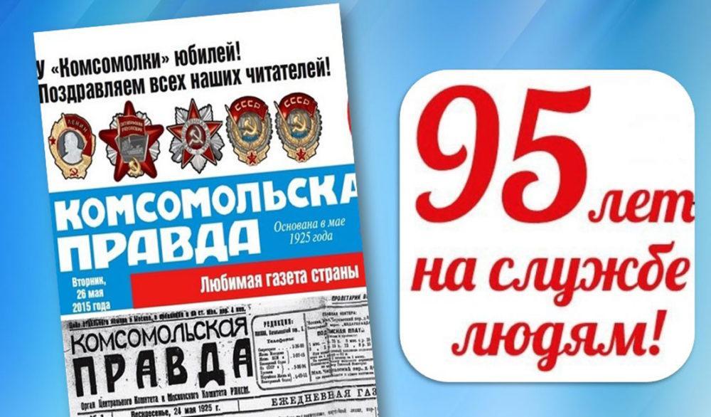У «Комсомолки» юбилей!