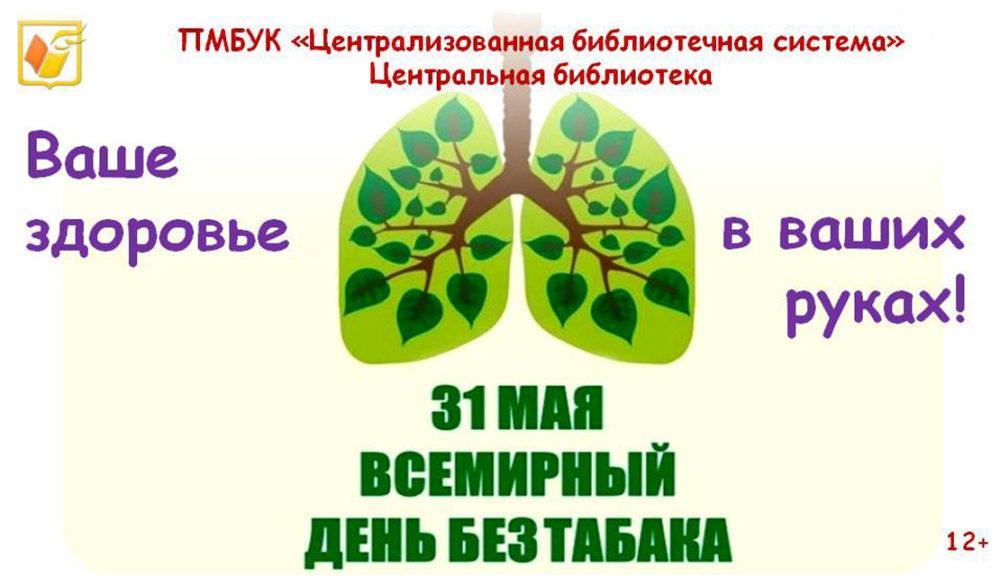 Ваше здоровье в ваших руках