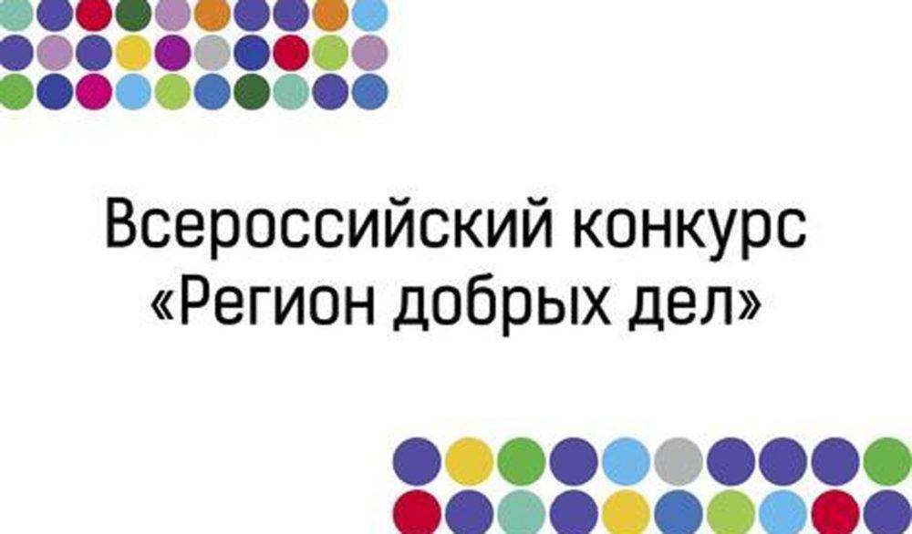 """Всероссийский конкурс """"Регион добрых дел"""""""