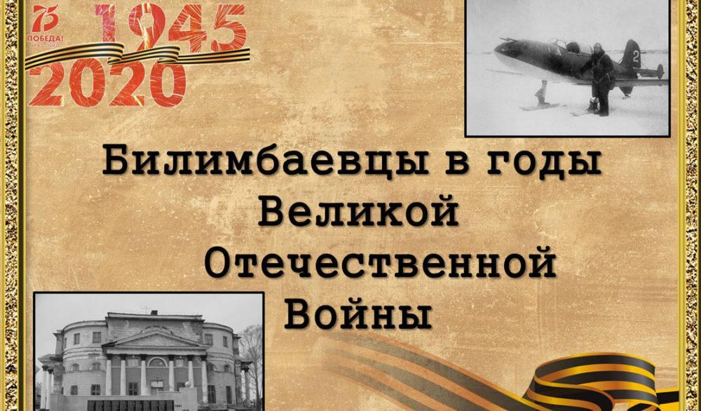 Выставка Билимбаевцы в годы Великой Отечественной войны