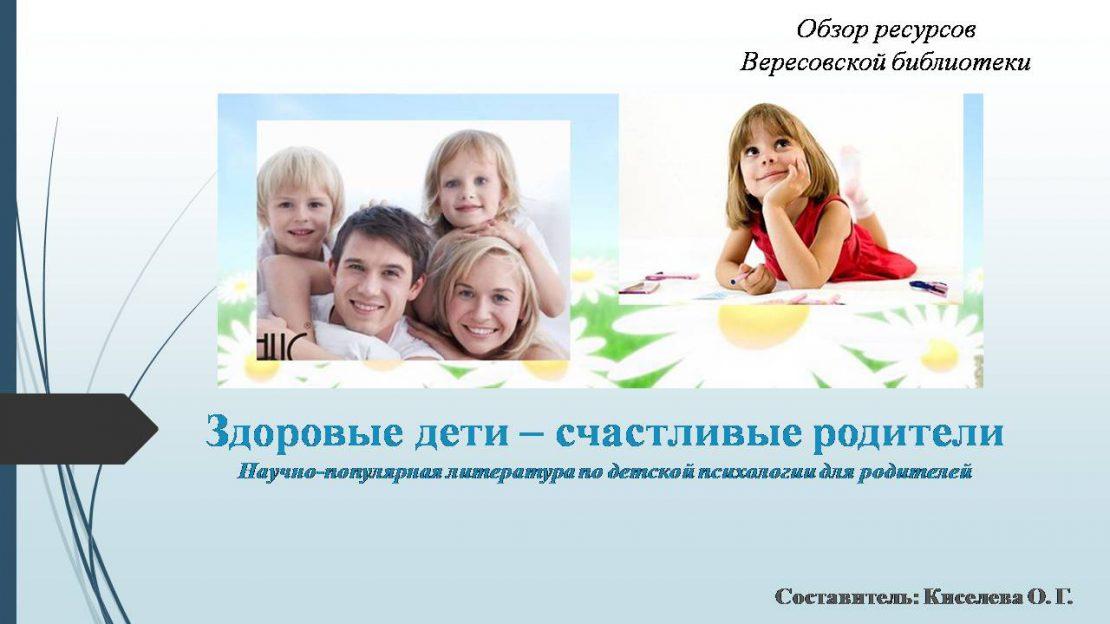 Здоровые дети - счастливые родители