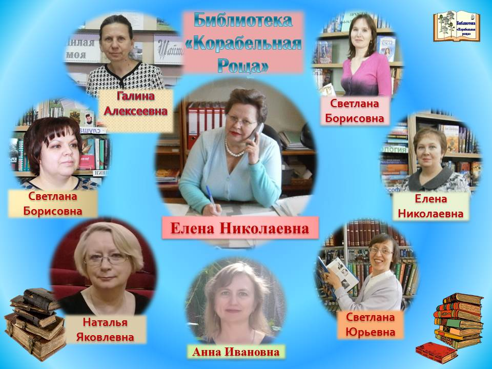 Коллектив библиотеки №6