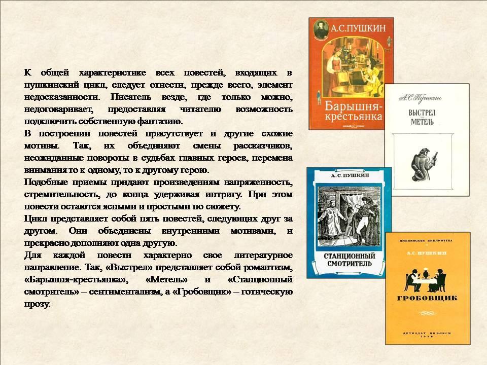 Пушкинский день