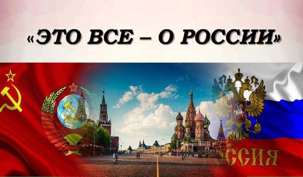 Это все - о России