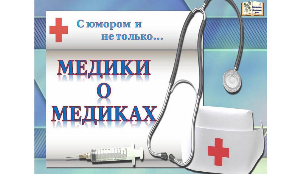 Медики о медиках