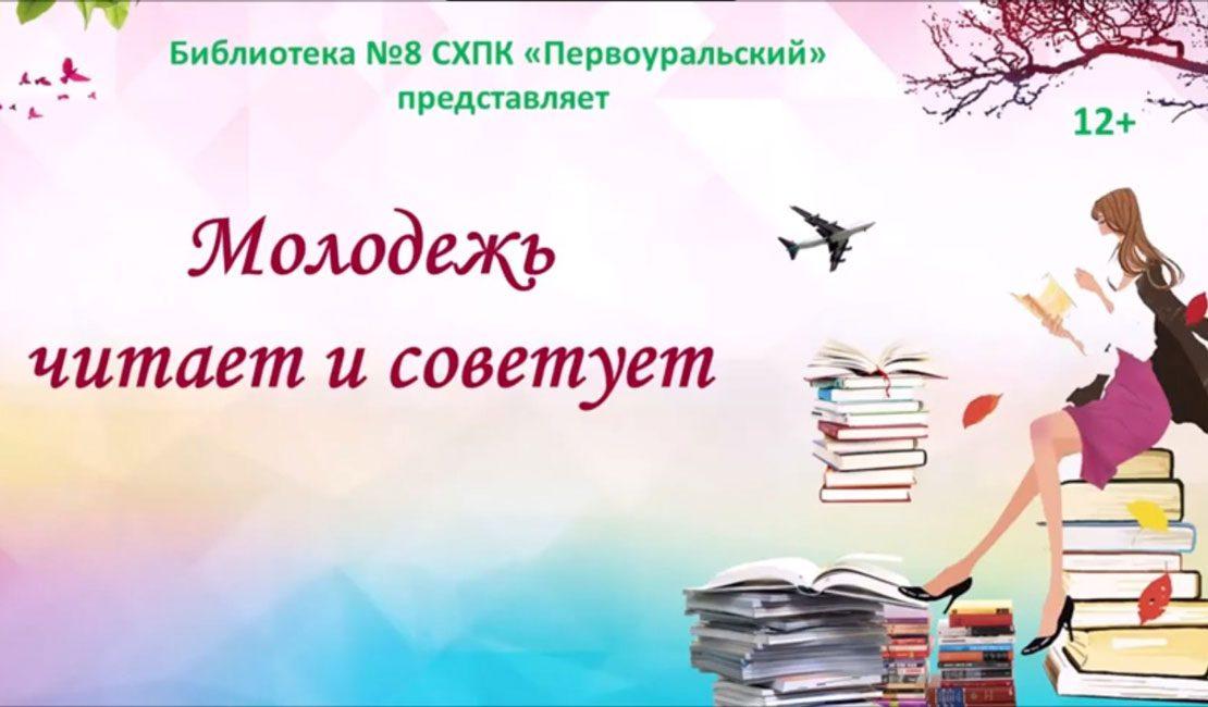 Молодежь читает и советует