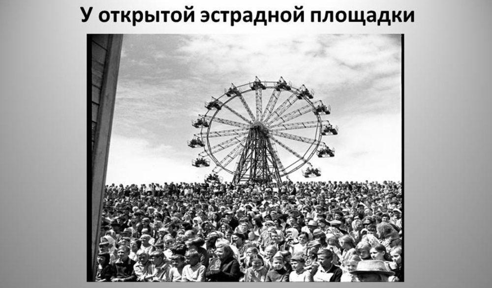 Парк -1980