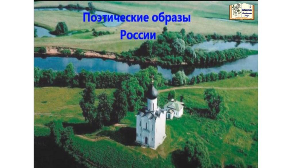 Поэтические образы России