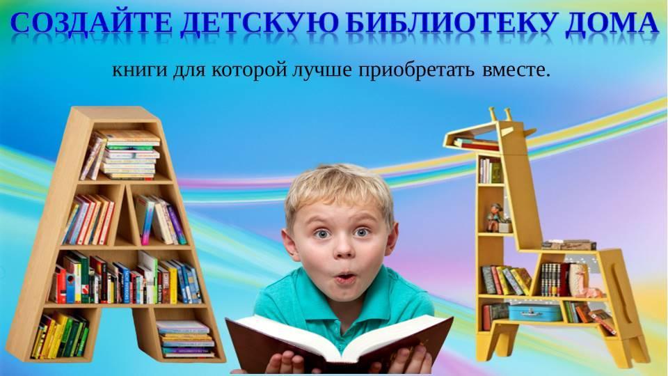 Семейное чтение – возрождая и укрепляя традиции
