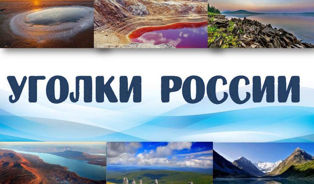 Уголки России