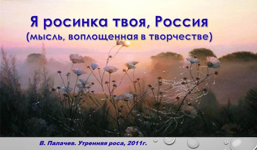Я росинка твоя, Россия