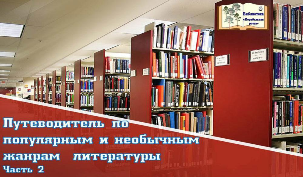 Жанры литературы