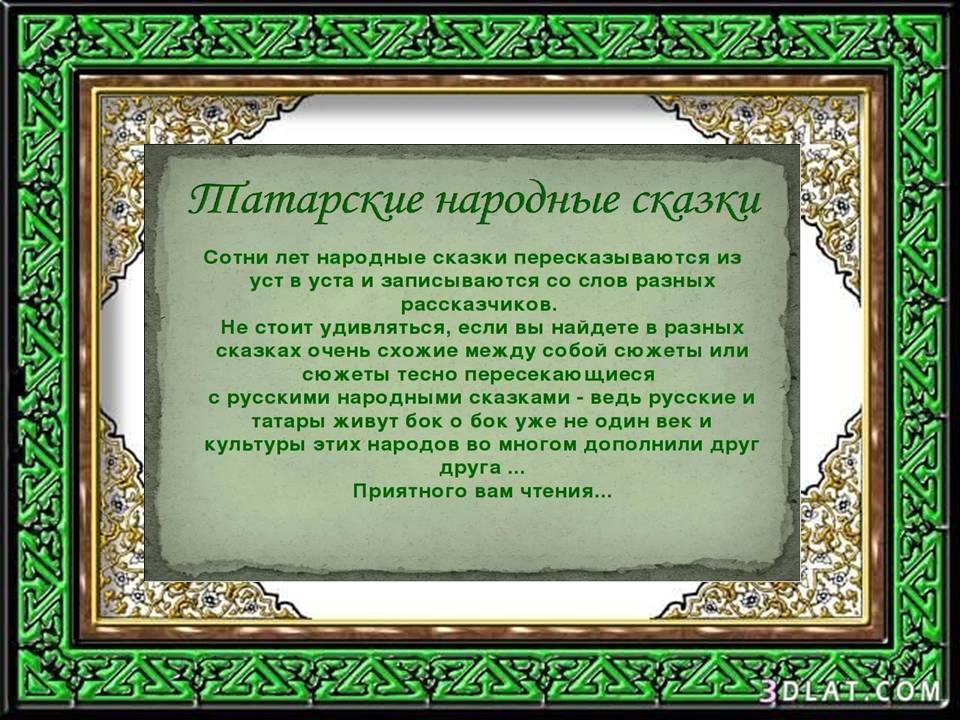 В гостях у татарской сказки