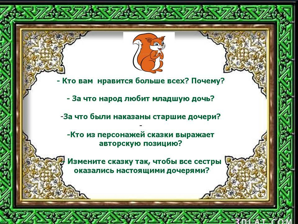 """Вопросы для обсуждения с детьми татарской сказки """"Три сестры"""""""