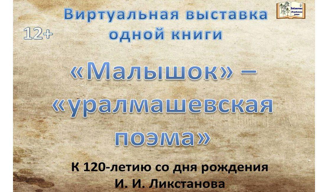 К 120-летию Иосифа Ликстанова