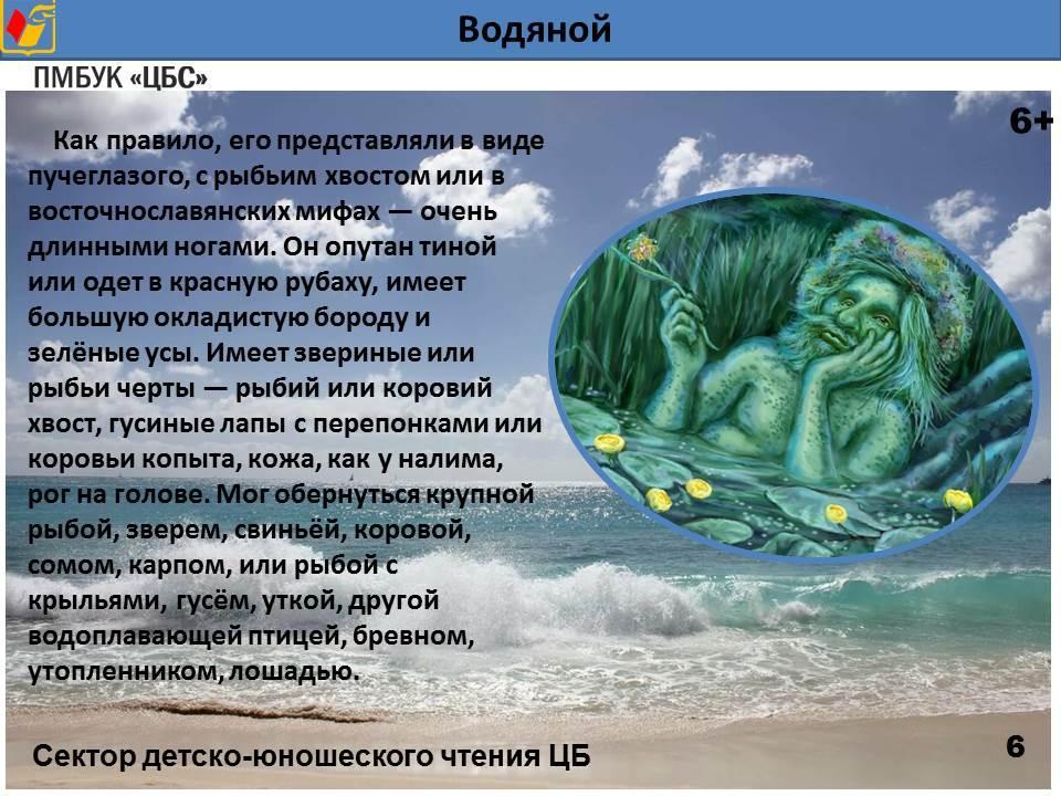 Монстры глубин