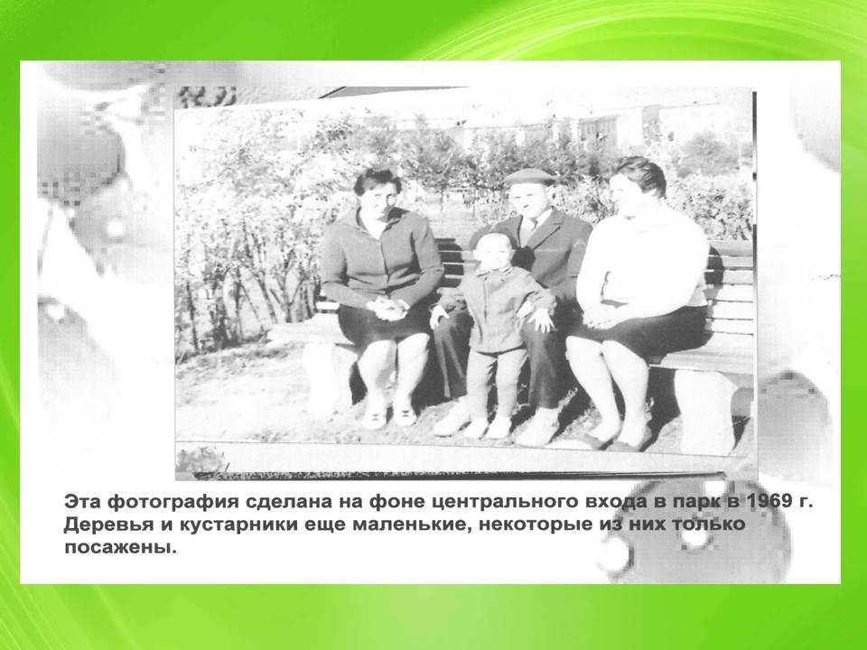 Парк нашего детства и юности
