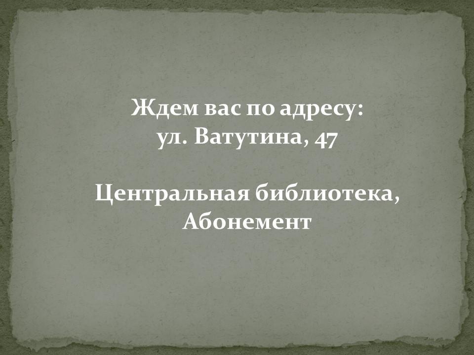 Помни… Не забывай…