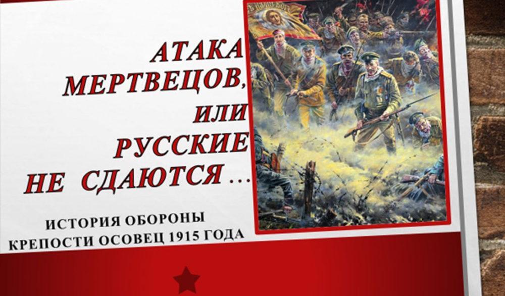 Атака мертвецов или Русские не сдаются
