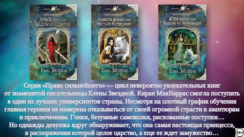 Фэнтезийная подборка книг Елены Звездной