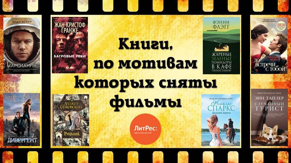Книги, по мотивам которых сняты фильмы