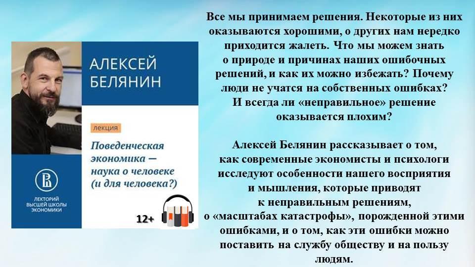 Подборка аудиокниг по финансовой грамотности