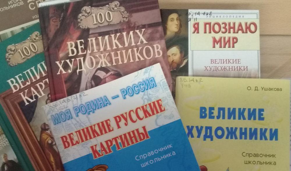 """Книжно-иллюстративная выставка """"Великие художники"""""""