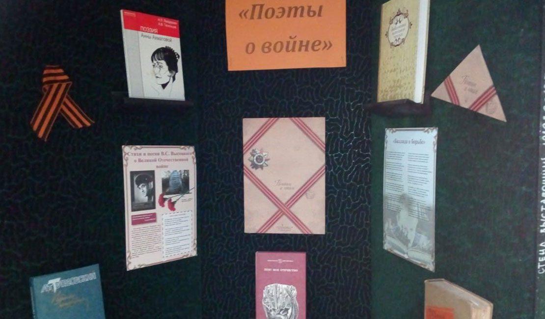 Книжно-иллюстративная выставка «Поэты о войне»