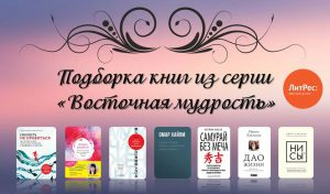 Подборка книг из серии «Восточная мудрость»